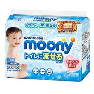 ユニチャーム 【moony(ムーニー)】おしりふき トイレに流せるタイプ やわらか素材 つめかえ用 50枚×3コ〔おしりふき〕 [振込不可]