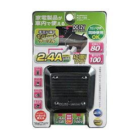 カシムラ KD198 DC/ACセパレートインバーター 80W AC+USB2.4 KD198