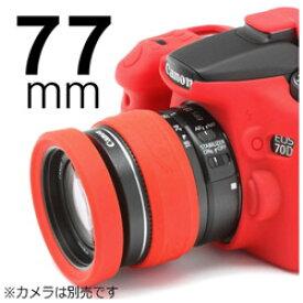 ジャパンホビーツール レンズリム77mm (レッド)