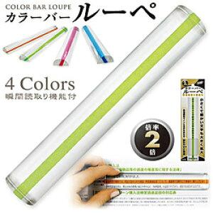 共栄プラスチック カラーバールーペグリーン CBL700G