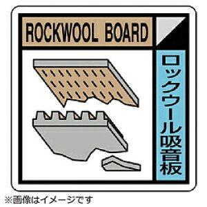ユニット ユニット 建築業協会統一標識ロックウール吸音板 PVCステッカー200×200 KK406