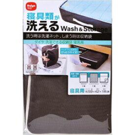 ダイヤコーポレーション 洗濯できる収納袋寝具用 57237 57237