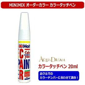 AQUADREAM AD-MMX50924 タッチペン MINIMIX Holts製オーダーカラー トヨタ 純正カラーナンバー947 ホワイティシュラベンダー 20ml ADMMX50924