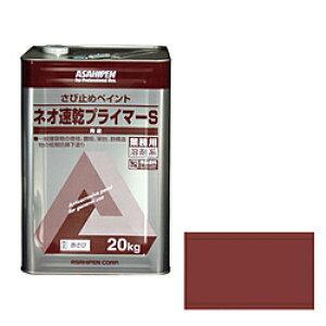 アサヒペン アサヒペン ネオ速乾プライマーS 20KG 赤さび AP9010603