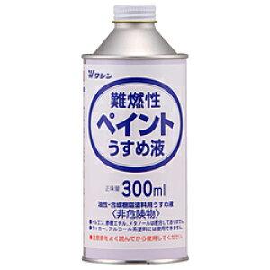 和信ペイント 難燃性ペイントうすめ液 300ml #930506