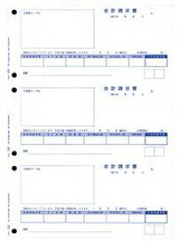 オービック 4128 (単票合計請求書/700枚入/2100片) 4128