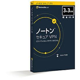 ノートンライフロック Norton Lifelock ノートン セキュア VPN 3年3台版 [Win・Mac・Android・iOS用] 21416203
