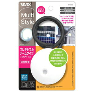 リーベックス センサーライト フレキシブルアーム SL105 [乾電池式] SL105
