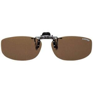 名古屋眼鏡 クリップオンキーパー 9330-01(ブラウン偏光) 9330_01
