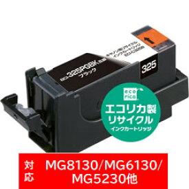 エコリカ 【リサイクル】 ECI-C325B (キヤノン BCI-325PGBK対応 リサイクルインクカートリッジ/ブラック) ECIC325B