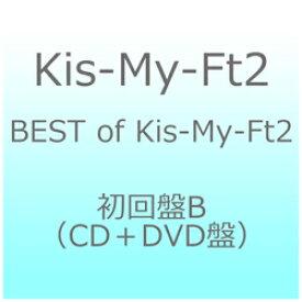 エイベックス・エンタテインメント Kis-My-Ft2/ BEST of Kis-My-Ft2 初回盤B(CD+DVD盤)