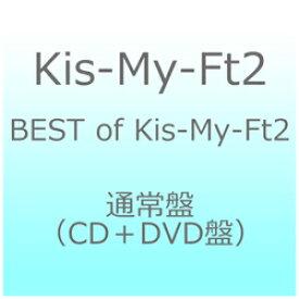 エイベックス・エンタテインメント Kis-My-Ft2/ BEST of Kis-My-Ft2 通常盤(CD+DVD盤)