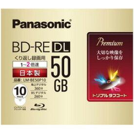 Panasonic(パナソニック) LM-BE50P10 録画用BD-RE Panasonic ホワイト [10枚 /50GB /インクジェットプリンター対応] LMBE50P10 【日本製】