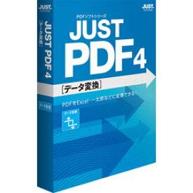ジャストシステム JUST PDF 4 [データ変換] 通常版 [Windows用] 1429598