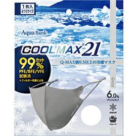アクアバンク 接触冷感マスク COOLMAX21(クールマックス21)【1枚入り】 グレー AB-721-002 AB721002