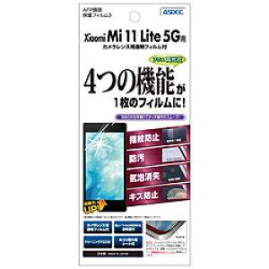 アスデック Xiaomi Mi 11 Lite 5G 用 AFPフィルム3 光沢フィルム ASH-MI11L ASHMI11L