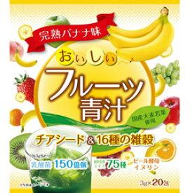 ユーワ おいしいフルーツ青汁チアシード&16種雑穀(20包)〔健康食品〕 Fアオジルチア20H