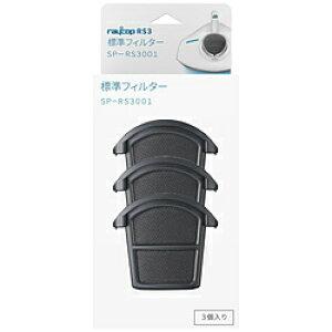レイコップ 標準フィルター(RS3-100用/3個入り) SP-RS3001 SPRS3001