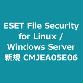 キヤノン(Canon) T File Security for Linux / Windows Server 新規 CMJEA05E06 CMJEA05E06