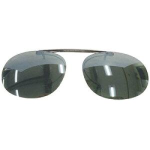 関眼鏡 偏光クリップオンサングラス(グレーミラー)