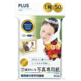 PLUS 超きれいな写真専用紙(L版・50枚) IT-050L-PP IT050LPP