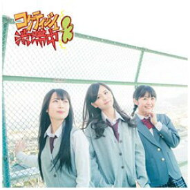 エイベックス・エンタテインメント SKE48/コケティッシュ渋滞中 Type-D 初回生産限定盤 【CD】 [CD]