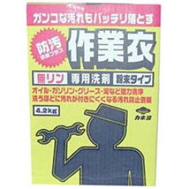 カネヨ石鹸 作業着専用洗剤4.2kg〔衣類洗剤〕