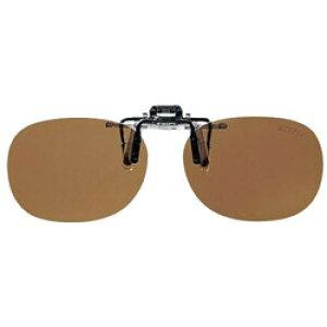 名古屋眼鏡 クリップオンキーパー(ライトブラウン偏光)9321-04 9321-04 [振込不可]