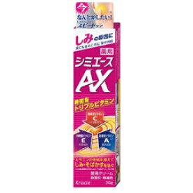 クラシエ 薬用 シミエースAX(30g) [振込不可]