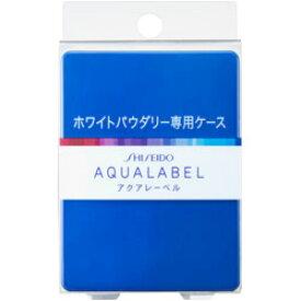 資生堂 【アクアレーベル】 ホワイトパウダリー用ケース