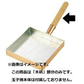 遠藤商事 玉子焼用木柄 小(15cm用) <BTM01001> BTM01001