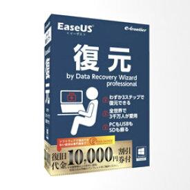 イーフロンティア 〔Win版〕 EaseUS 復元 by Data Recovery Wizard 1PC版 [Windows用]