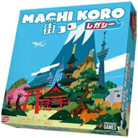 アークライト 街コロレガシー 完全日本語版 マチコロレガシー