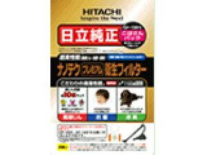 HITACHI(日立) GP-130FS 「こぼさんパック」(3枚入り) GP130FS