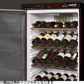 フォルスタージャパン ワインセラー用傾斜ラック ロングフレッシュ270シリーズ用