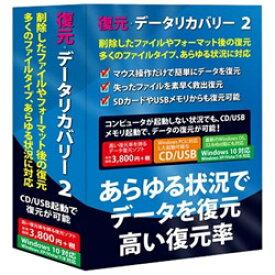 IRT 〔Win版〕 復元・データリカバリー 2 Windows 10対応版 FL7751
