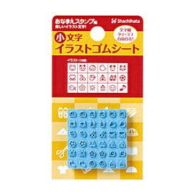 シヤチハタ おなまえスタンプ用 小文字イラストゴムシート GA-CGE2 GACGE2
