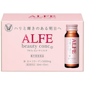 大正製薬 アルフェビューティーコンク<ドリンク>(50ml×10本)【清涼飲料水】