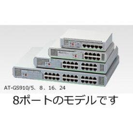アライドテレシス AT-GS910/8 2329R ギガビットイーサネットスイッチ(8ポート・1000Base-T) 2329R