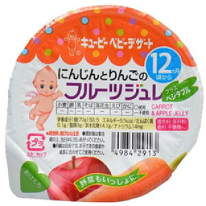 キューピー 【キューピー】ベビーデザート にんじんとりんごのフルーツジュレ 70g 12ヶ月頃から FJ5ニンジンリンゴジュレ