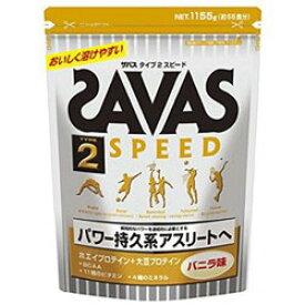 明治 SAVAS タイプ2スピード 55食 CZ7326