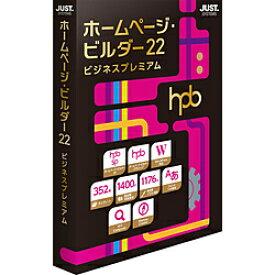 ジャストシステム ホームページ・ビルダー22 ビジネスプレミアム 通常版 [Windows用] 1236626