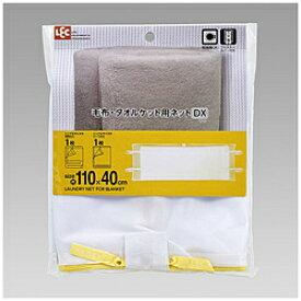 レック HLa毛布・タオルケット用ネット(DX) W-451 W451