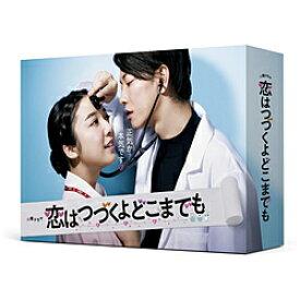 アミューズソフトエンタテインメント 恋はつづくよどこまでも Blu-ray BOX