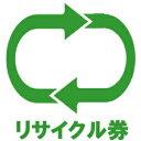 【単品購入不可・洗濯機同時購入時のみ】洗濯機リサイクル券23+収集運搬料