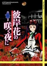 【07th Expansion】彼岸花の咲く夜に 第一夜