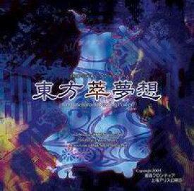 【黄昏フロンティア&上海アリス幻樂団】東方プロジェクト東方萃夢想