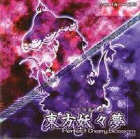 【上海アリス幻樂団】東方プロジェクト東方妖々夢 〜 Perfect Cherry Blossom.