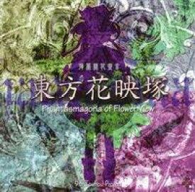 【上海アリス幻樂団】東方プロジェクト東方花映塚 〜 Phantasmagoria of Flower View.