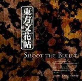 【上海アリス幻樂団】東方プロジェクト東方文花帖 〜 Shoot the Bullet.